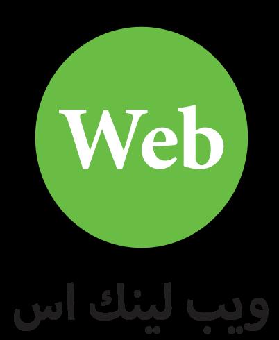 ويب لينك اس : تصميم مواقع ويب