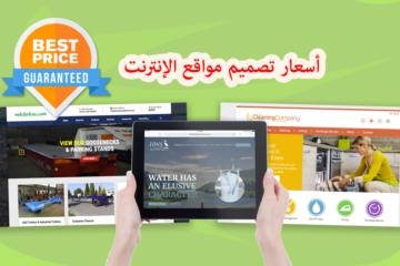 أسعار تصميم مواقع الإنترنت