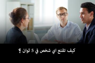 كيف تقنع اي شخص بعمل ما تريد
