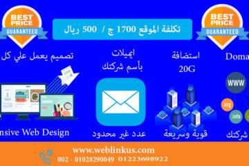 تصميم مواقع انترنت 2020