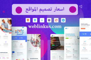 اسعار تصميم المواقع في القاهرة 2020