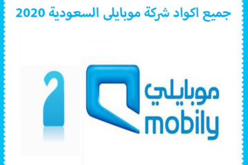 جميع اكواد شركة موبايلى السعودية 2020