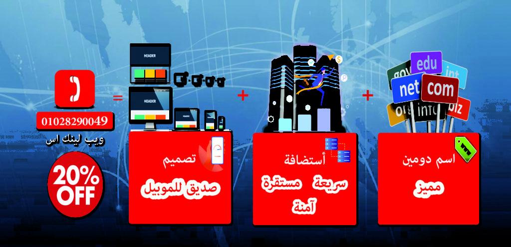 اسعار تصميم مواقع انترنت سريعة