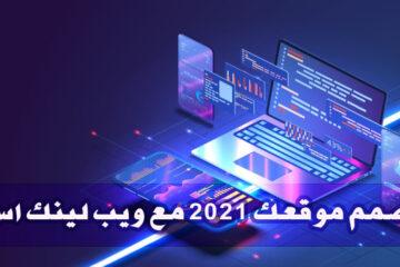 اسعار المواقع الالكترونية في الكويت 2021
